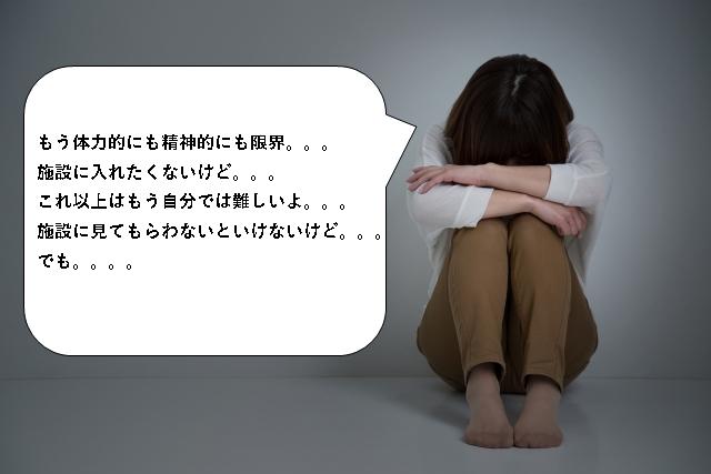 悩み落ち込む女性