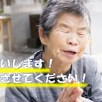 【2019年版】横浜市内新規特別養護老人ホーム オープン情報について