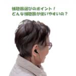 高齢者の補聴器の選び方は?価格と機能と人気(楽天・Amazon)を比較!