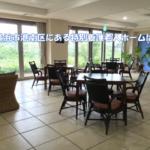 特別養護老人ホームって横浜市港南区にどれくらいあるの?評判は?
