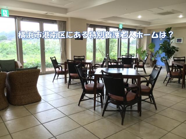横浜市港南区にある特別養護老人ホームは?