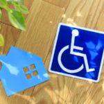 在宅高齢者の家をお得にリフォーム!介護保険を使ってみよう!