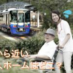 老人ホーム横浜市内で駅から近いのはどこ?在宅介護から施設介護へ