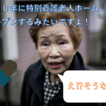 【2020年版】横浜市内新規特別養護老人ホームのオープン情報について