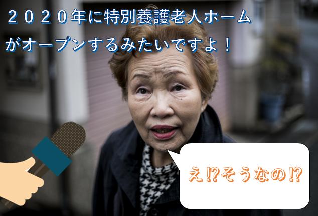 横浜市内新規特別養護老人ホーム 平成32年(2020年)オープン!情報について