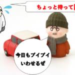 高齢者の車運転をやめさせたい!親を説得する為のポイント。