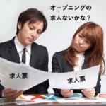 横浜市特別養護老人ホームの2019年オープニングスタッフで働くならどこ?