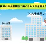 横浜の介護施設で働くなら大手を狙え!3つの理由とおススメの介護現場について