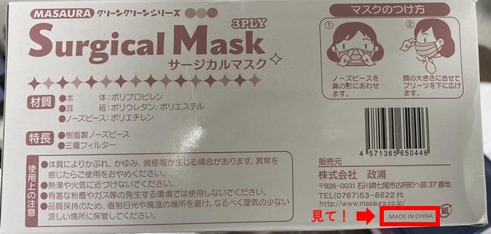 日本のマスクはメイドイン中国が多い