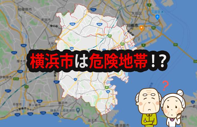 横浜市はコロナウィルスの危険地帯?